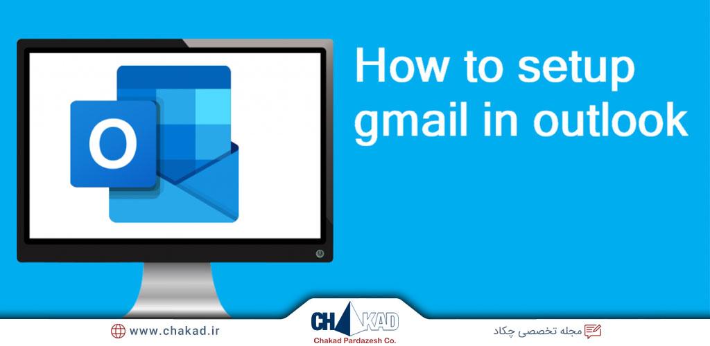 چگونه در Outlook حساب Gmail ایجاد کنیم