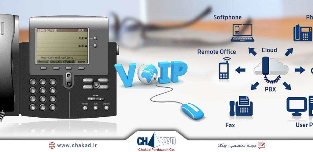 مزایا و معایب شبکه های تلفنی VOIP (بخش اول)