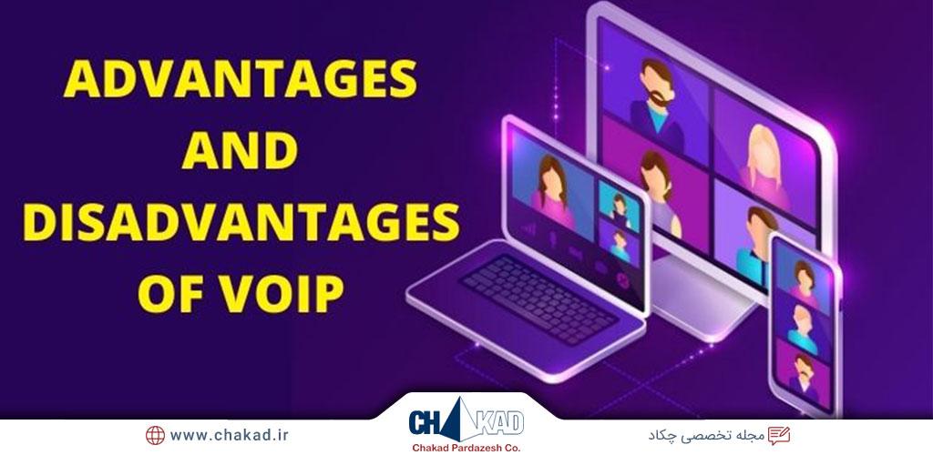 مزایا و معایب شبکه های تلفنی VOIP (بخش دوم)