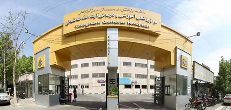 بیمارستان طالقانی تهران