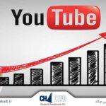 10 روش برای رشد کانال YouTube (بخش اول)