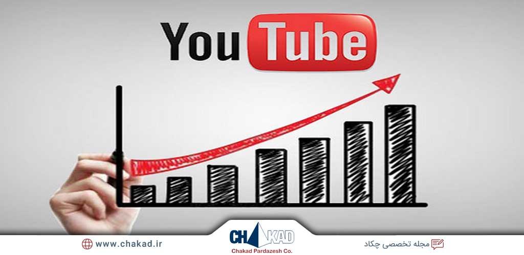 10 روش برای رشد کانال YouTube