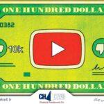 چگونه از یوتیوب درآمدزایی کنیم؟ (بخش اول)