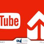 10 روش برای رشد کانال YouTube (بخش دوم)